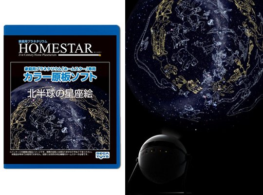 Sega Homestar Disc Northern Hemisphere Constellations