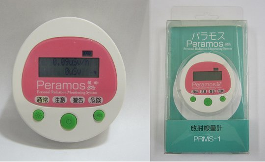 Peramos Kids Geiger Radiation Meter