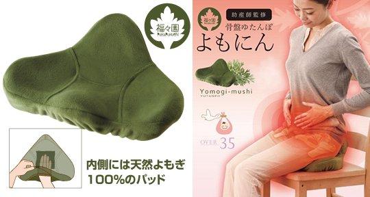 Yomonin Yutanpo Mugwort Herb Cushion