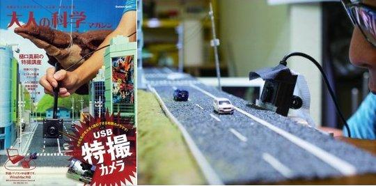Gakken Otona no Kagaku Tokusatsu Kamera