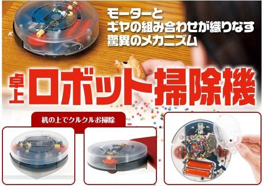 Otona no Kagaku Robot Vacuum Cleaner