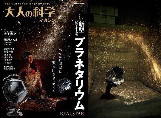 Gakken Realstar Home Planetarium