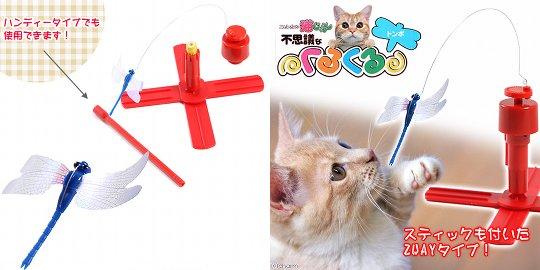 Kurukuru Dragonfly Cat Toy