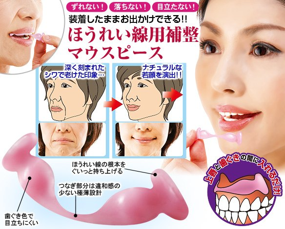 Hourei Young Smile Lines Lifter
