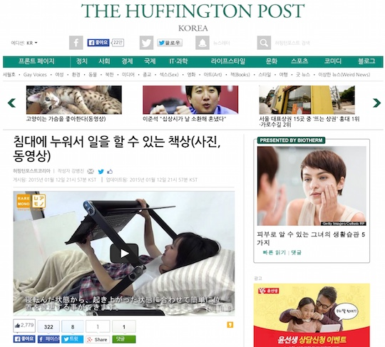 huffington post korea super gorone desk