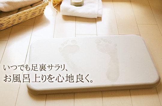 Keisodo Soil Bath Mat