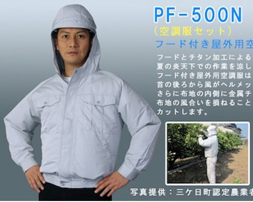 Kuchofuku Air-Conditioned Outdoor Work Jacket with Hood