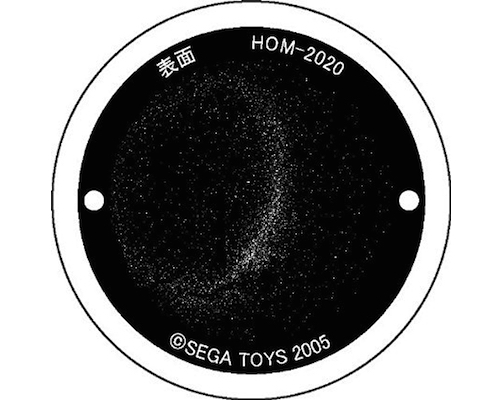 Sega Homestar Disc Southern Hemisphere Night Sky