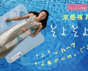 Air Conditioned Bed Mat Soyo-soyo Half-Size