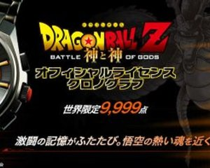 Dragon Ball Z Battle of Gods Chronograph Watch
