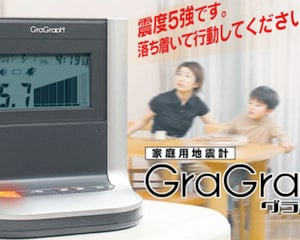 Gragraph home seismometer