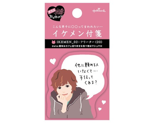 Japanese Ikemen Hot Guy Sticky Notes