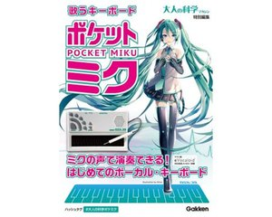 Otona no Kagaku Pocket Miku Singing Keyboard