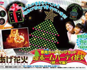 Home Party Fireworks Set for Uchiage Hanabi