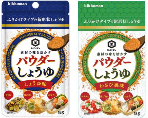 Kikkoman Soy Sauce Powder Set (Pack of 2 Flavors)