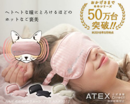 Lourdes Hot Charge Plus Heated Eye Mask