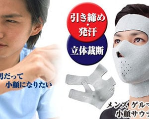 Men's Germanium Kogao Sauna Mask