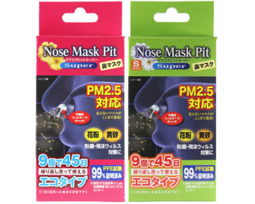 Nose Mask Pit Super Filter