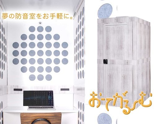 Otegaroom Soundproof Home Booth