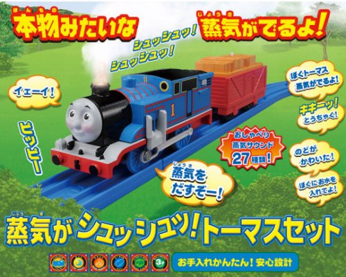 Plarail Thomas the Tank Engine Steam Set