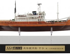 Soya Japanese Icebreaker Ship Model