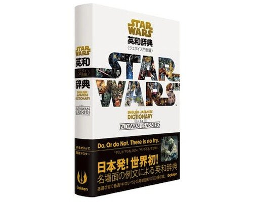 Star Wars English-Japanese Dictionary for Padawan Learners