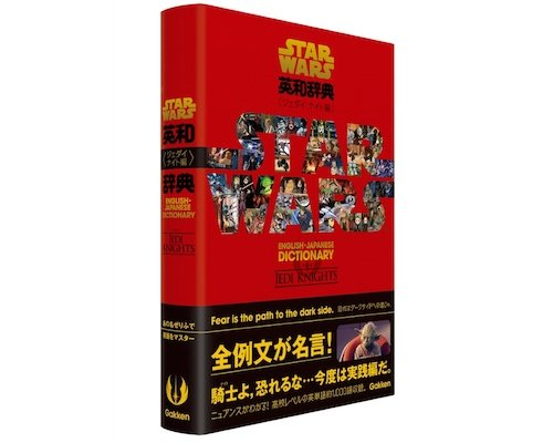 Star Wars English-Japanese Dictionary for Jedi Knights Edition