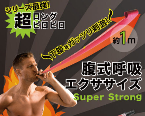 Super Strong Piropiro Lung Exercise Tool