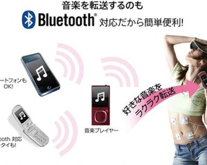 Dancing EMS Bluetooth