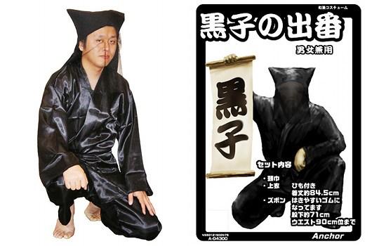 japan trend shop kuroko kabuki black stagehand costume