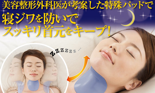Dr Fukuoka Sleeping Anti-Wrinkle Pad