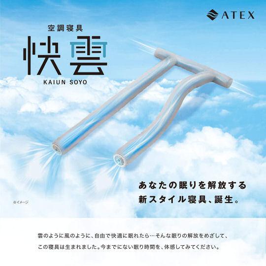Kaiun Soyo Bed Air Conditioning Unit