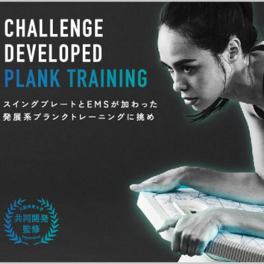 Atex Lourdes Style EMS Plank Trainer