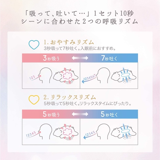 Oyasumi Goospy Sleep Breathing Rhythm Guide