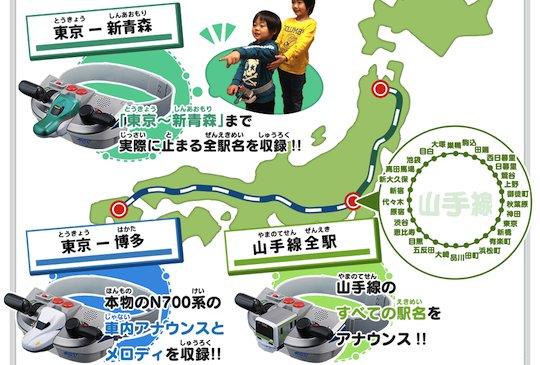 Boku Wa Shinkansen