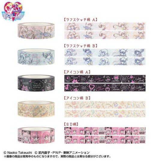 Sailor Moon Decorative Masking Tape and Tape Cutter Set