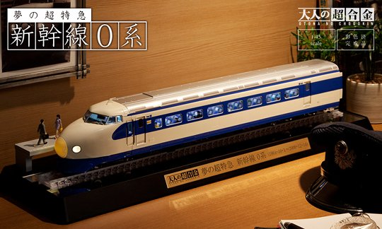 Japan Trend Shop Otona No Chogokin Series 0 Shinkansen