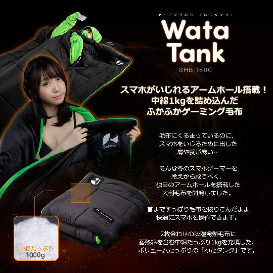 Wata Tank Gaming and TV Binging Blanket