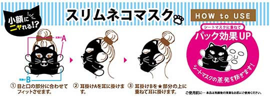 Beauty World Slim Cat Mask