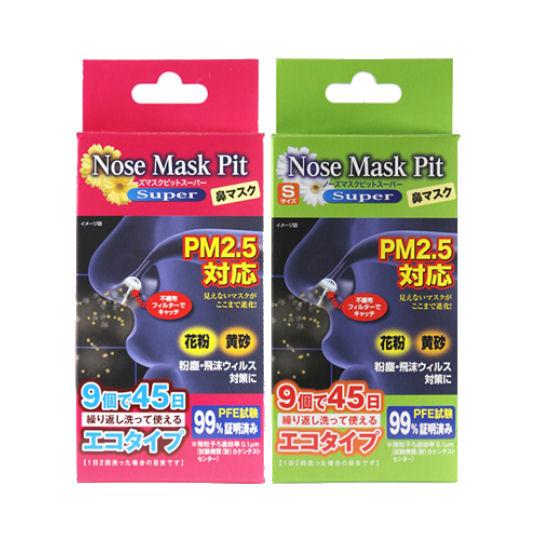 Nose Mask Pit Super Filter