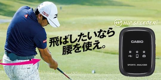 Casio Hip Speeder Wearable Swing Sensor for Golfers