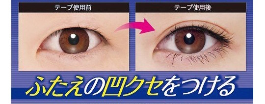 D.U.P. Wonder Eyelid Tape Extra Strong