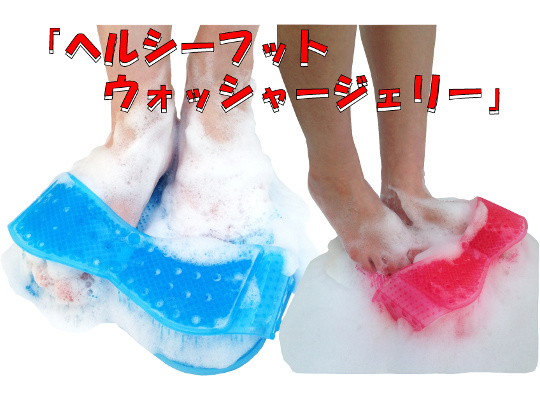 Healthy Foot Washer Shower Shoes
