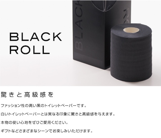 Japanese Black Toilet Paper (Six Pack)