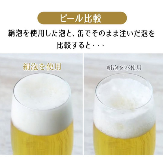 Kinuawa Silky Froth Beer Server