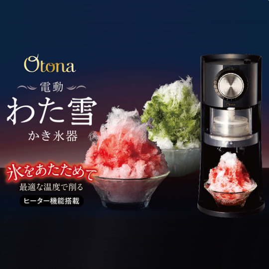 Watayuki Electric Kakigori Shaved Ice Machine