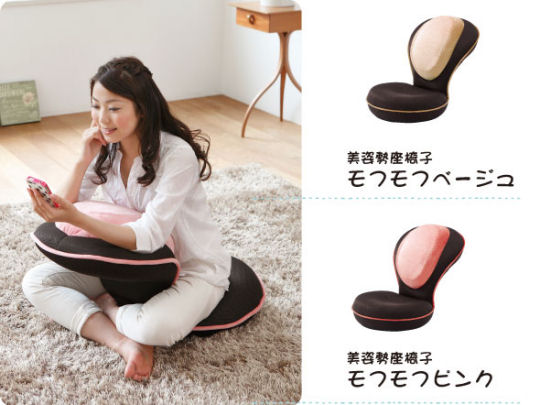 Guuun Reclining Zaisu Beauty Seat