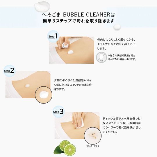 Hesogoma Belly Button Bubble Cleaner