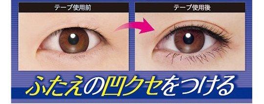 D.U.P. Wonder Eyelid Tape