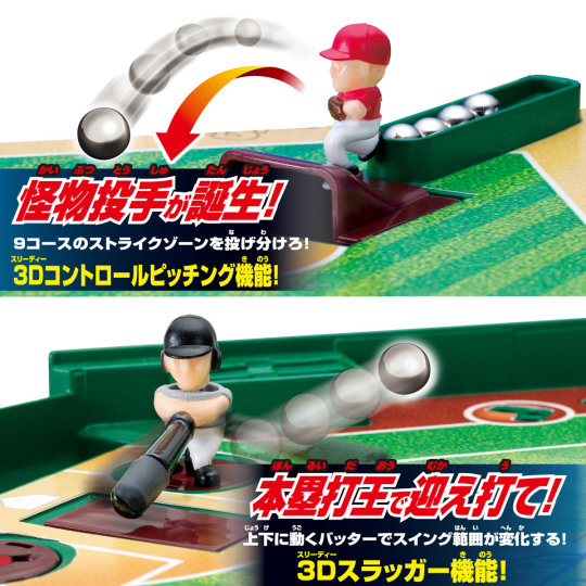 3D Ace Baseball Monster Control